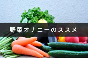 野菜オナニー