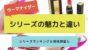 【口コミ】ウーマナイザーシリーズの魅力と、2、2GO、PRO40の違い・ランキング
