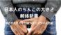 日本人のちんこの大きさ解体新書│長さや太さの平均値やペニスサイズ比較【チントレ講座1】