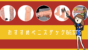 おすすめペニスサックBEST5!ぶ厚い・カリ高・サポート系など勢ぞろい!